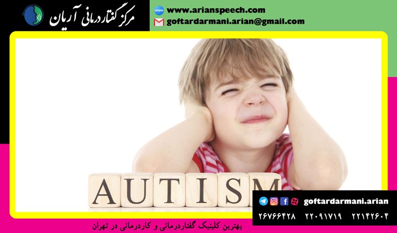 ارتباط اوتیسم با ناشنوایی چیست؟